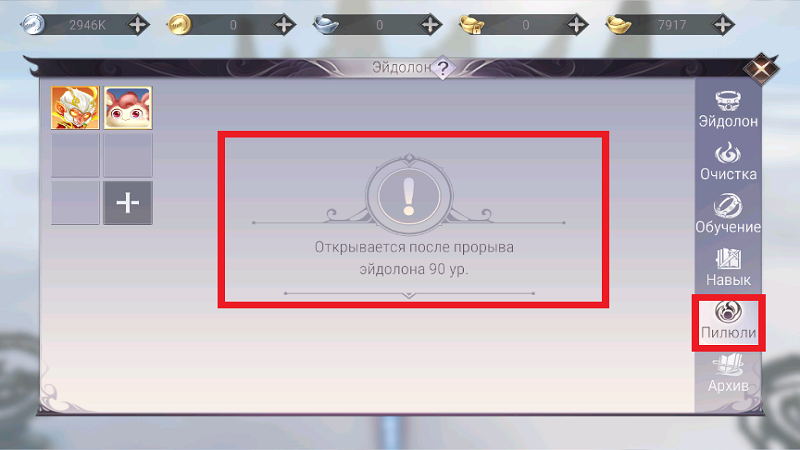 https://dev.files.infiplay.ru2k.ru/upload/pwm_skr/gaid_eidolon_proriv/MuMu20201007003916.png